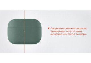 CS55GRPRO-AP Чехол защитный для AIRPODS PRO, силиконовый, цвет: зеленый