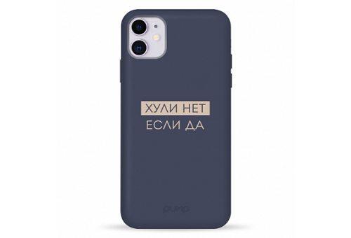 Чехол Pump Silicone Minimalistic Case for iPhone 11 Huli Net
