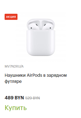 airpods минск