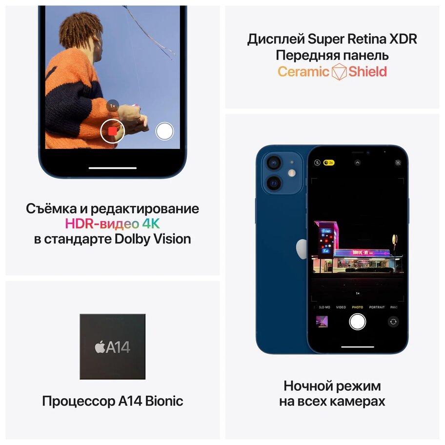 iphone 12 минск купить